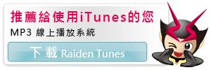 下载 Raiden Tunes 线上音乐播放系统