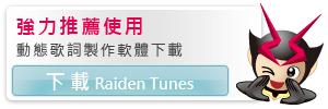 前往下载动态歌词制作软体 Raiden Tunes