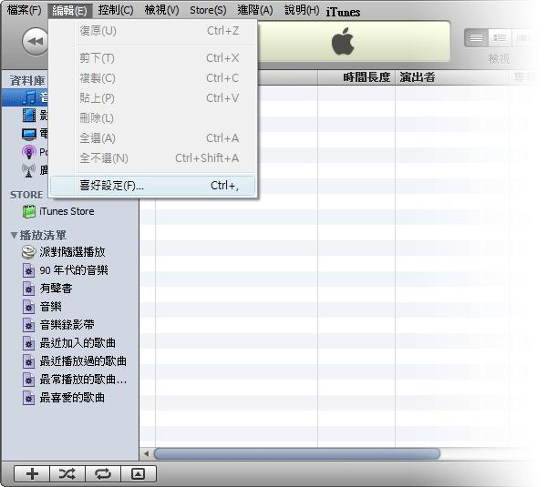 iTunes繁体中文版喜好设定