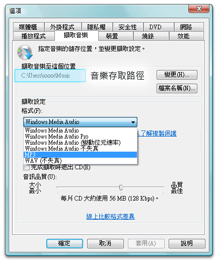 Windows Media Player選項設定